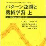 PRML1.47~1.49(ガウス分布の性質1) – PRMLで出てくる数式を掘り下げる