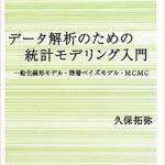 「データ解析のための統計モデリング入門」勉強会第10章~第11章